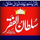 sultan-ul-faqr-library.com