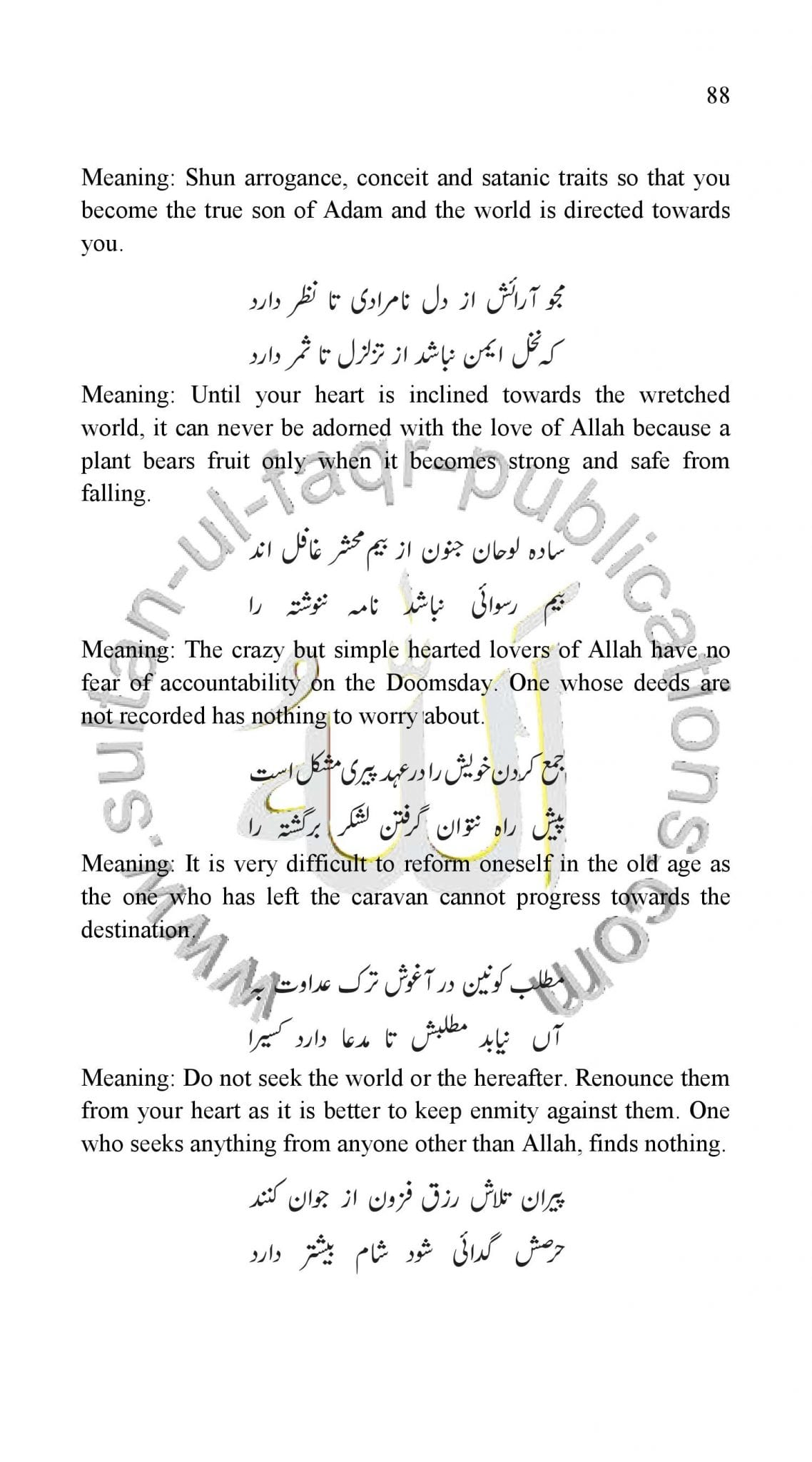 Qurb-e-Deedar (Closeness to the Vision of Allah) English