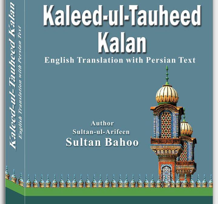 Kaleed-ul-Tauheed Kalan (The Key of Divine Oneness (Detailed))