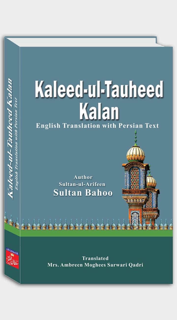 Kaleed-ul-Tauheed Kalan (The Key of Divine Oneness (Detailed))