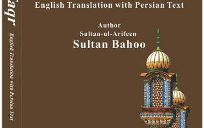 Ain ul Faqr (The Soul of Faqr) English