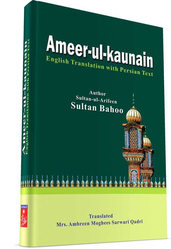 Ameer-ul-Kaunain (The Master of Worlds)