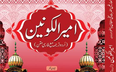 Ameer-ul-Kaunain Urdu