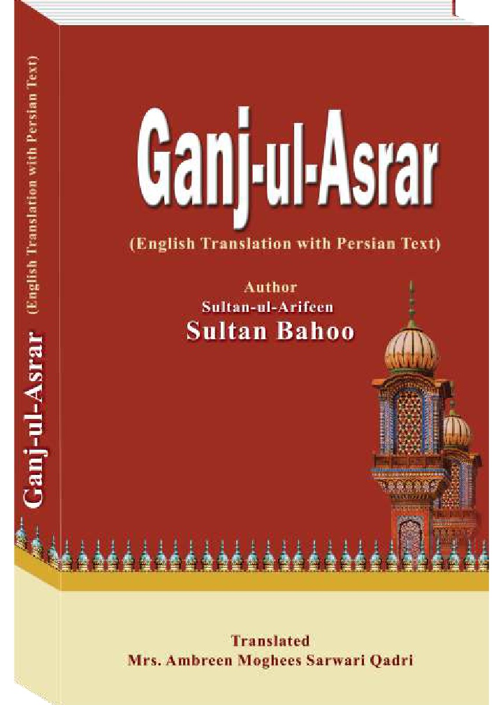 Ganj-ul-Asrar (The Treasure of Divine Secrets)