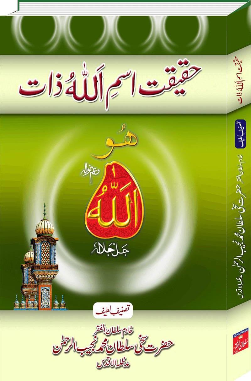 Haqeeqat-e-Ism-e-Allah Zaat