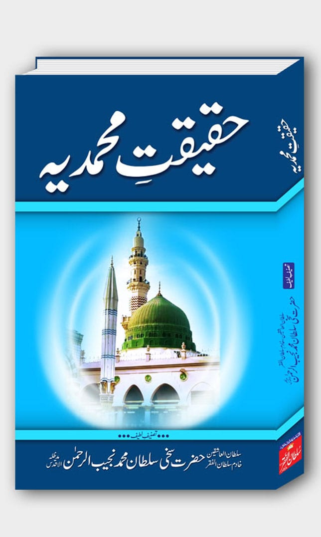 Haqeeqat-e-Mohammadia