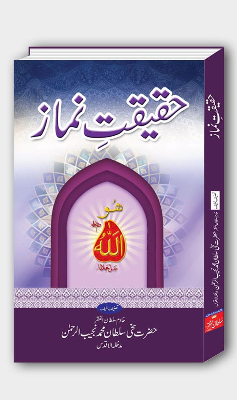 Haqeeqat-e-Namaz
