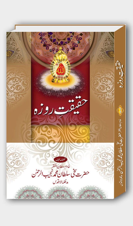 Haqeeqat e Roza Urdu