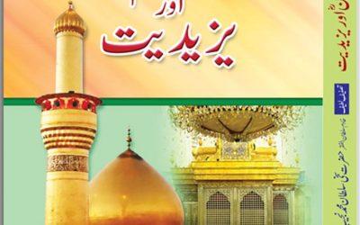 Sayed-ul-Shuhada Hazrat Imam Hussain aur Yazidiat