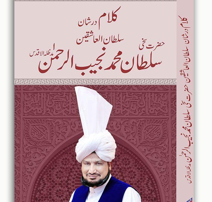Kalam Dar Shan Sultan ul Ashiqeen