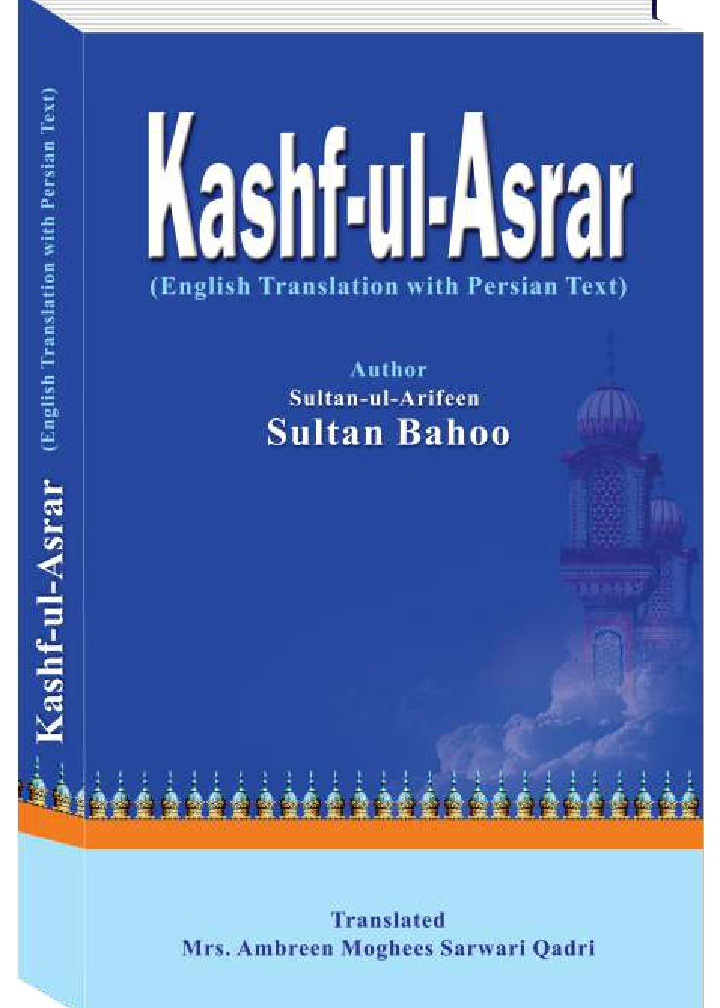 Kashf-ul-Asrar (Revelation of The Divine Secrets)