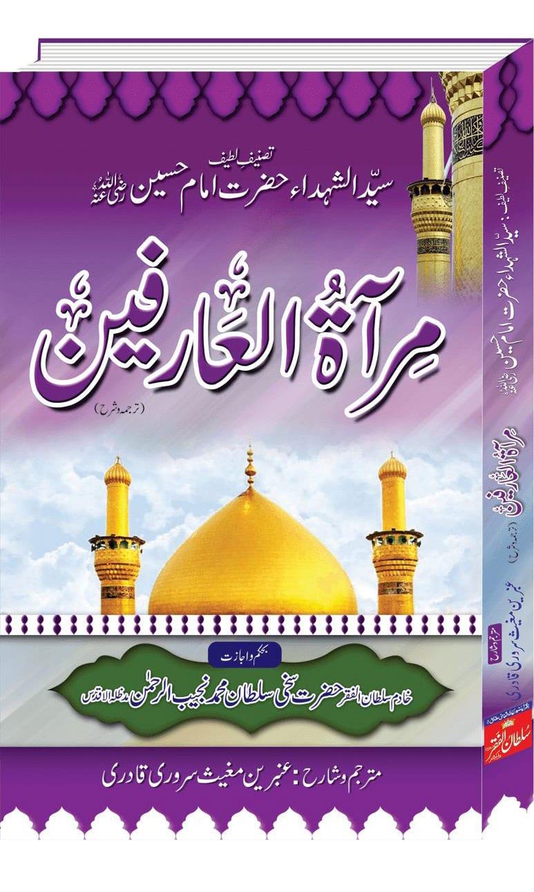 Mirat-ul-Arifeen Urdu
