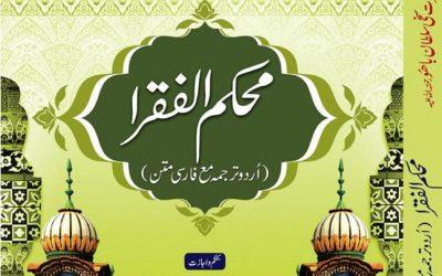 Mohkim-ul-Fuqara Urdu