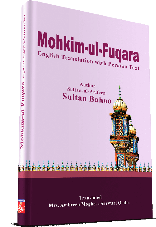 Mohkim-ul-Fuqara (The Strength of Faqeers)