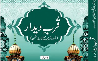Qurb e Dedar Urdu