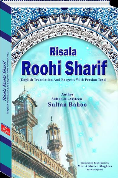Risala Roohi Sharif English
