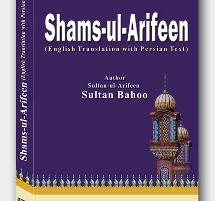 Shams-ul-Arifeen (Guide to Seekers of Divine)