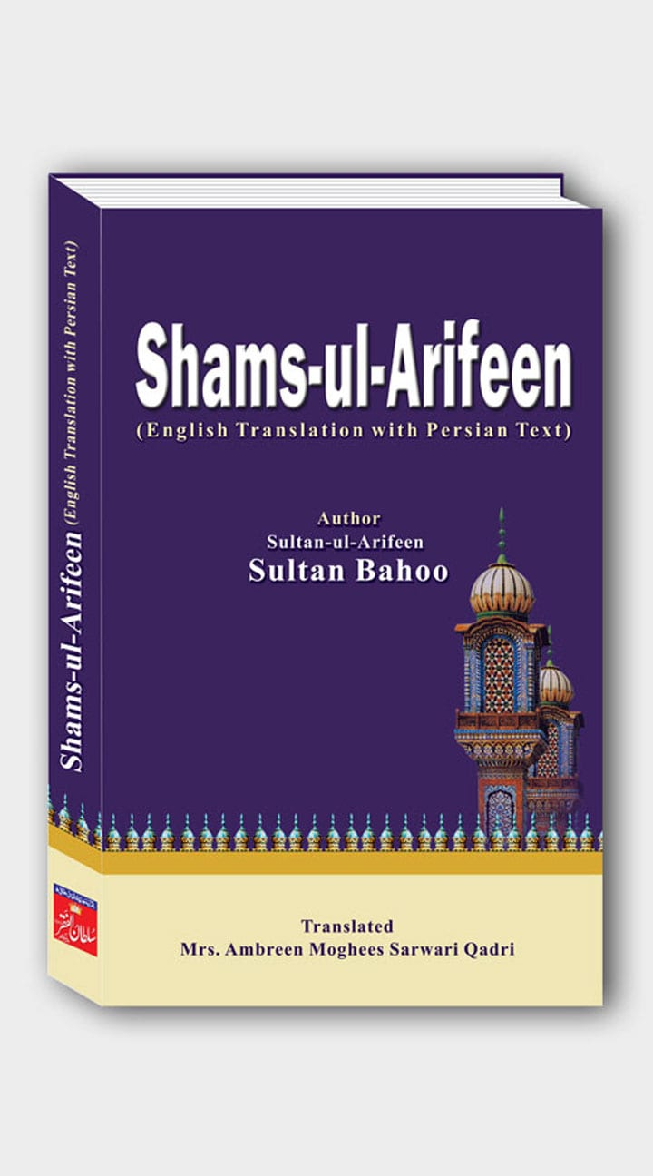 Shams-ul-Arifeen (Guide to Seekers of Divine)