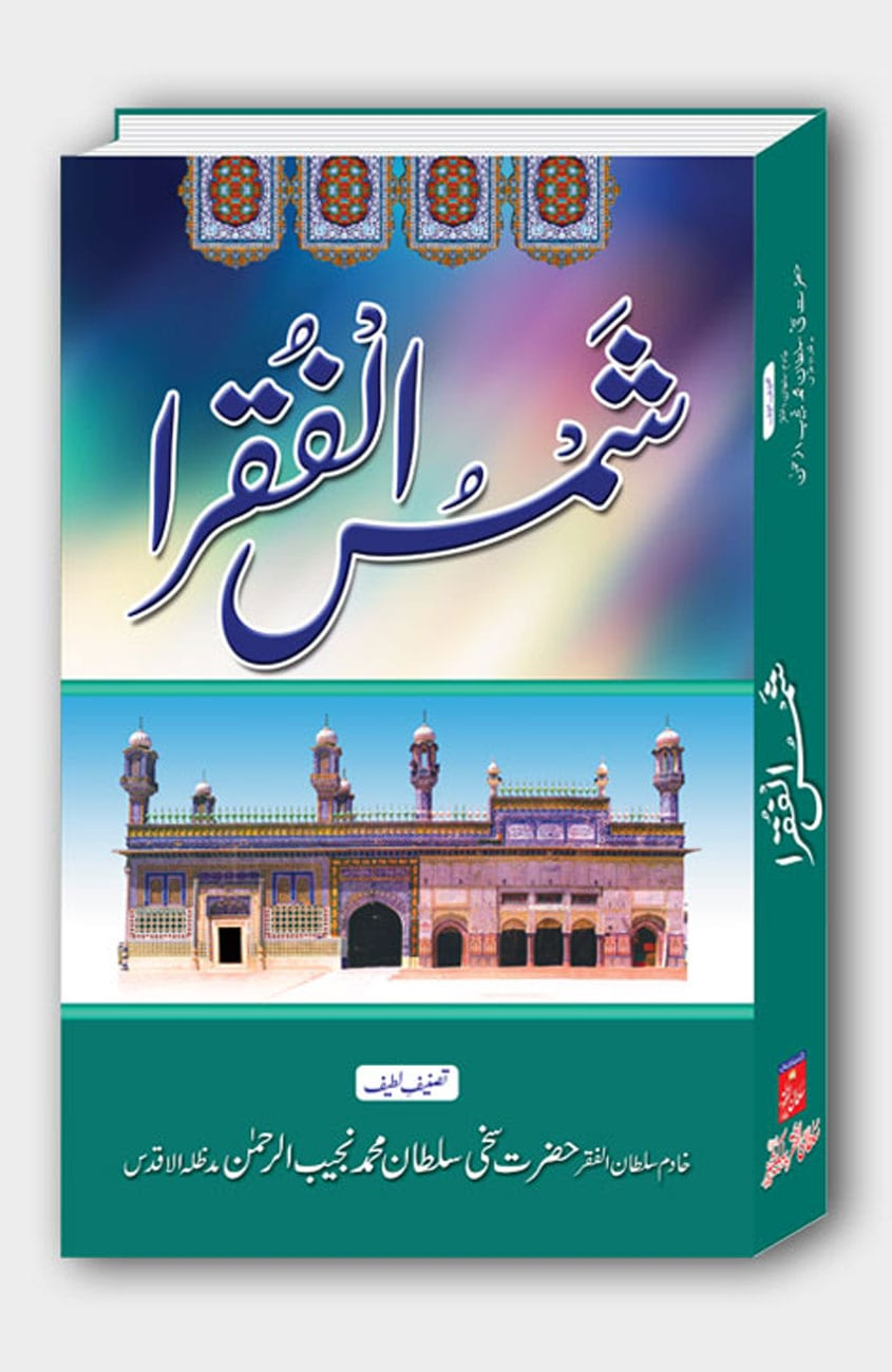 Shams ul Fuqara