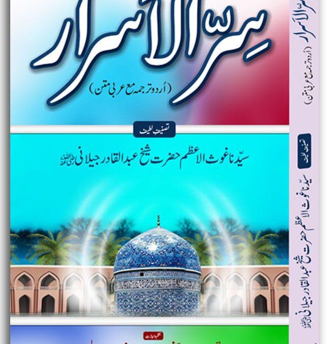 Sirr ul Asrar Urdu