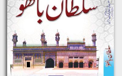 Sultan Bahoo (Urdu)