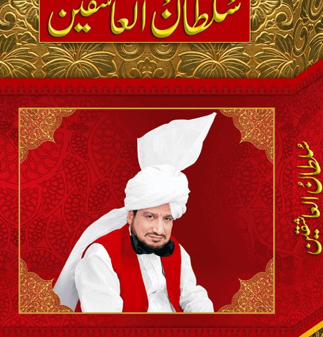 Sultan ul Ashiqeen Book