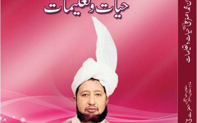Sultan ul Faqr VI Hazrat Sakhi Sultan Mohammad Asghar Ali Hayat o Talimat