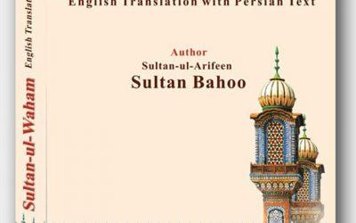 Sultan ul Waham English