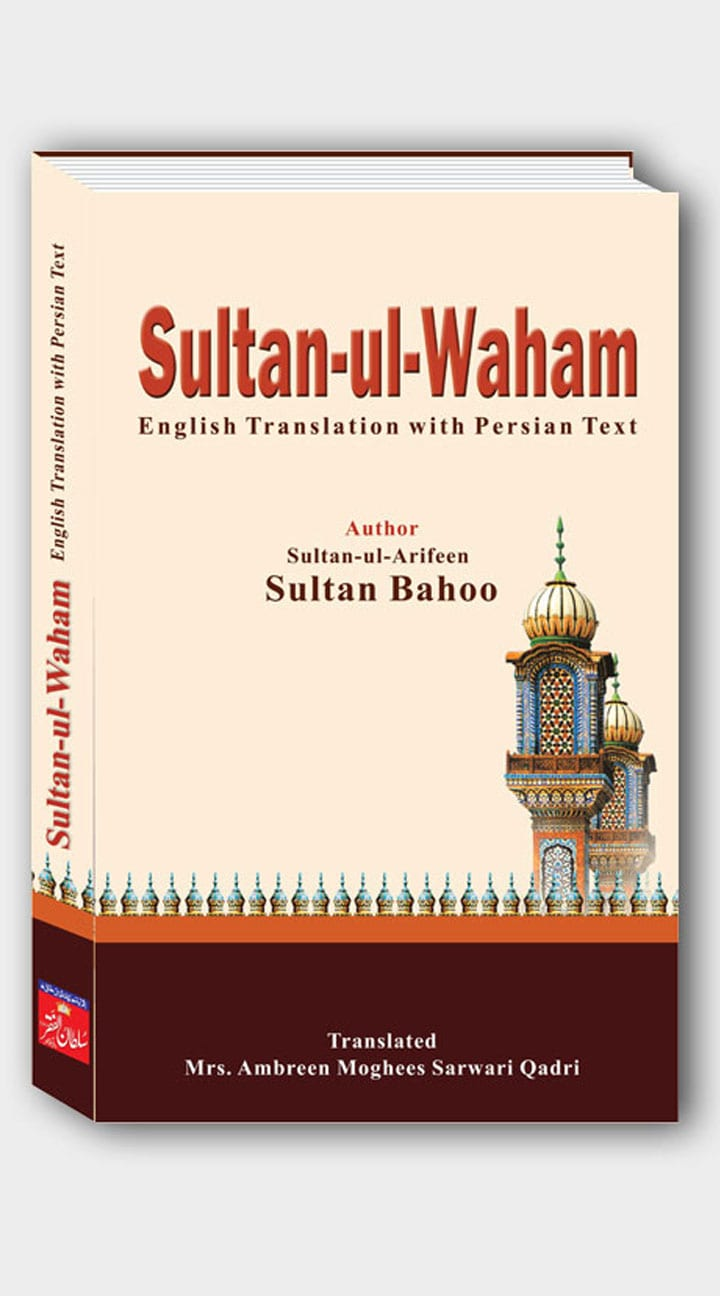 Sultan ul Waham English