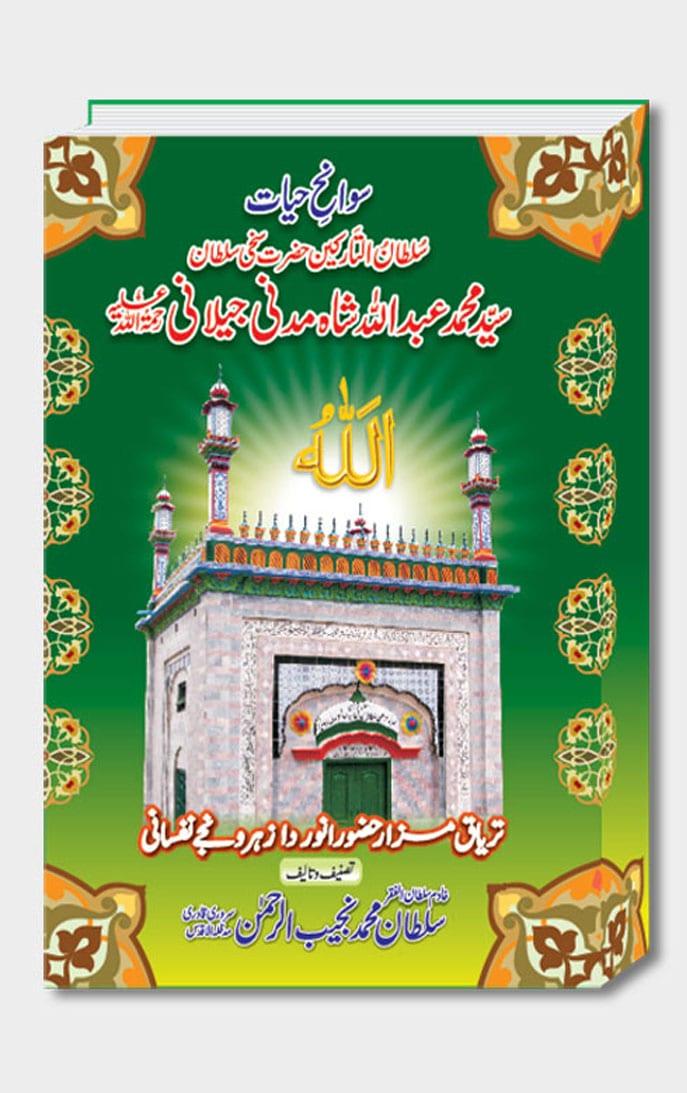 Sawane Hayat Syed Abdullah Shah