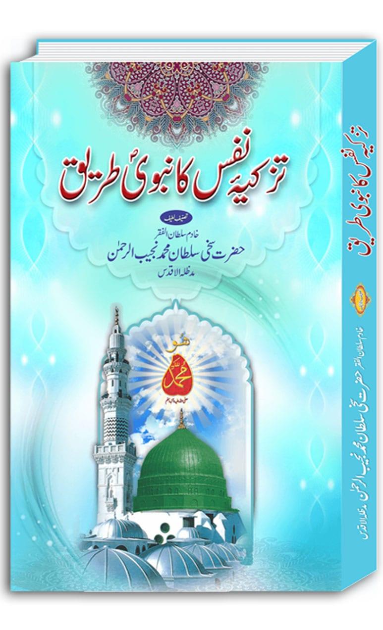 Tazkia-e-Nafs-ka-Nabvi-Tareeq