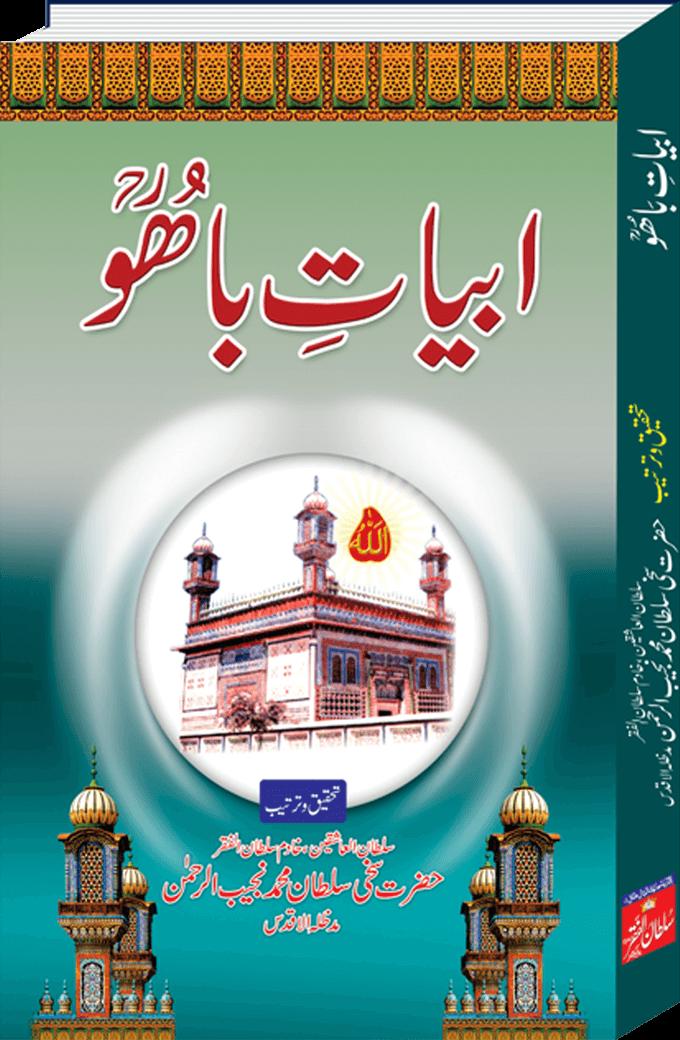 Abyat-e-Bahoo Urdu