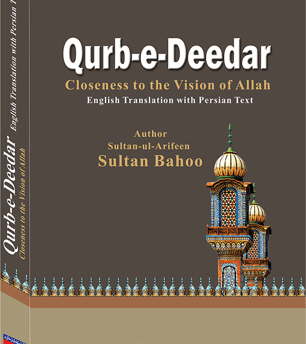 Qurb-e-Deedar Title english