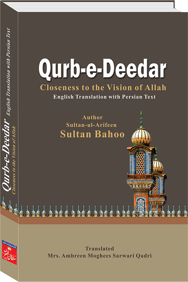 Qurb-e-Deedar (Closeness to the Vision of Allah) English
