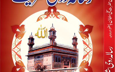 Risala Roohi Sharif Urdu