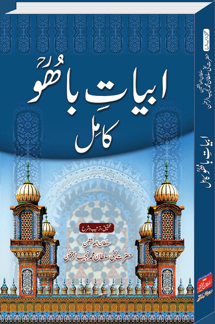 Abyat-e-Bahoo Kamil