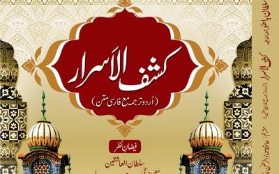 Kashf-ul-Asrar Urdu