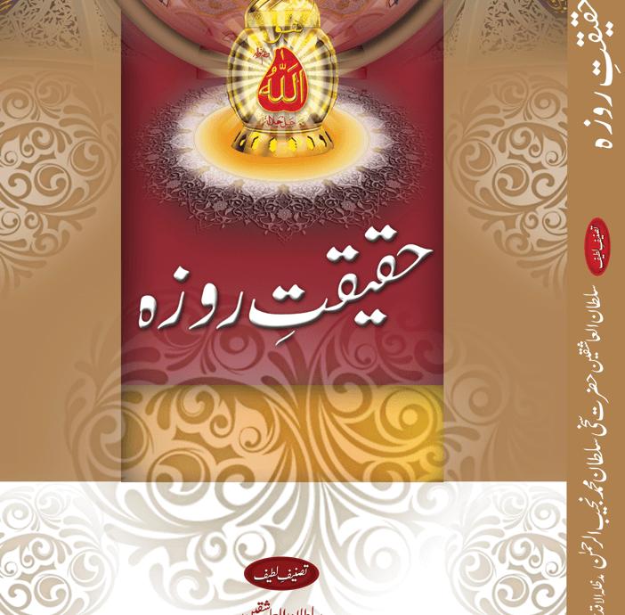 Haqeeqat-e-Roza