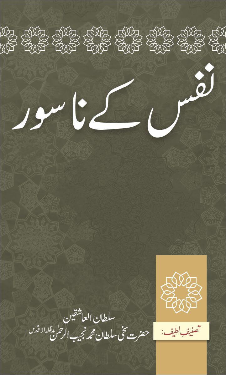 Nafs K Nasoor