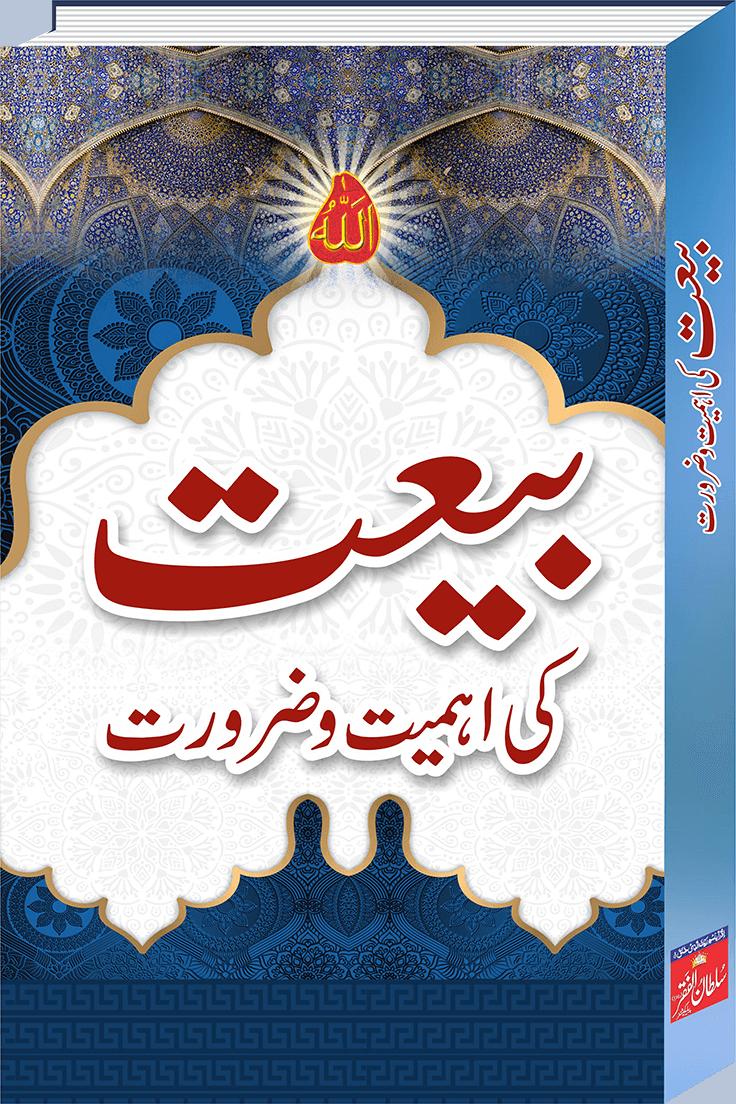 Bayah-Bayat, sultan bahu books