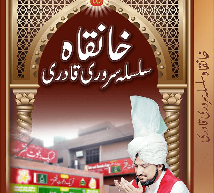 Khanqah-Silsila-Sarwari-Qadri-Title