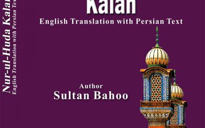 Nur-ul-Huda Kalan English