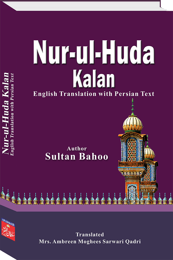 Nur-ul-Huda Kalan English