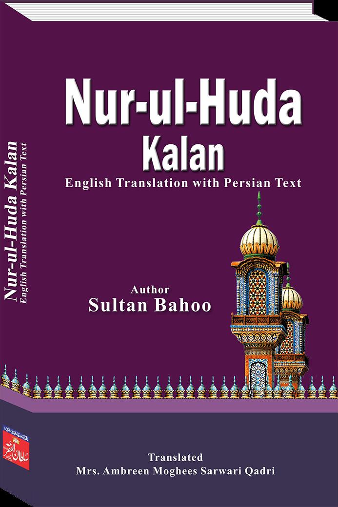 Nur-ul-Huda-Kalan, sultan bahu books