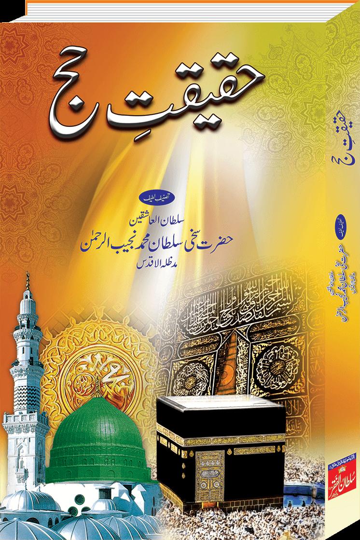 Haqeeqat-e-Hajj