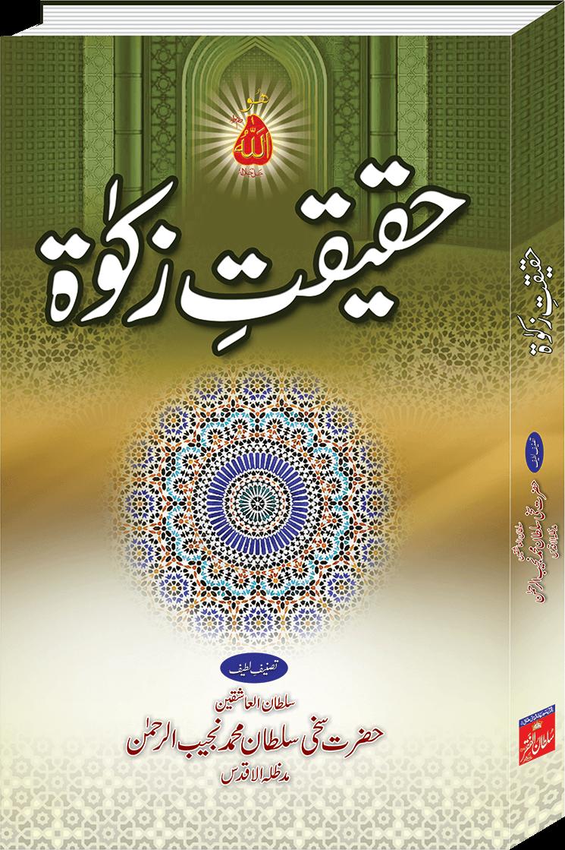 Haqeeqat-e-Zakat