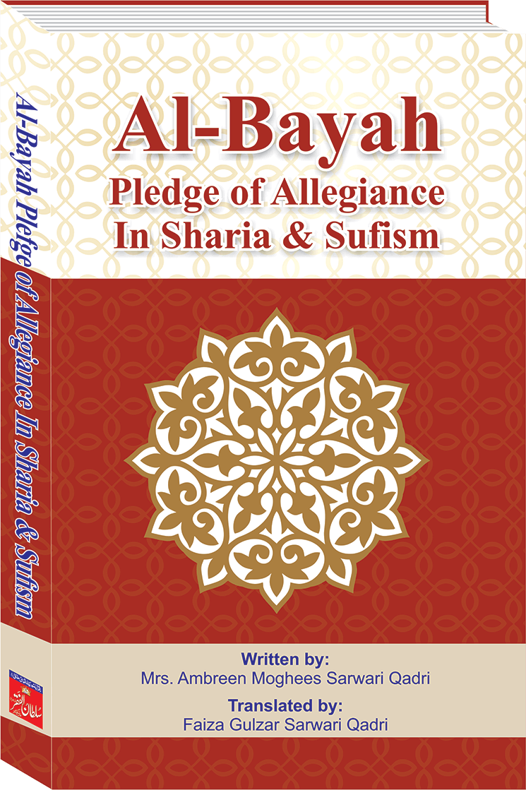 al-Bayah | The Pledge of Allegiance | English Translation