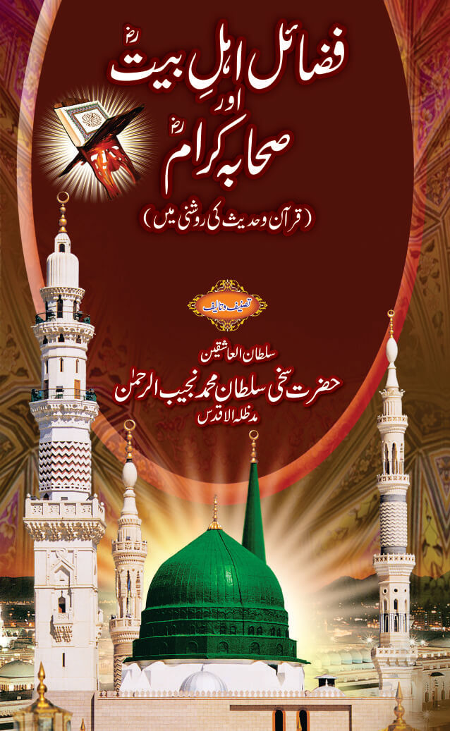 Fazayal Ahl-e-Bait aur Sahaba Karam Razi Allah Anhum