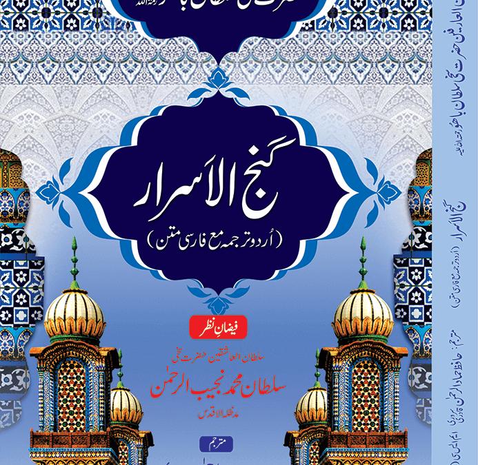 Ganj-ul-Asrar