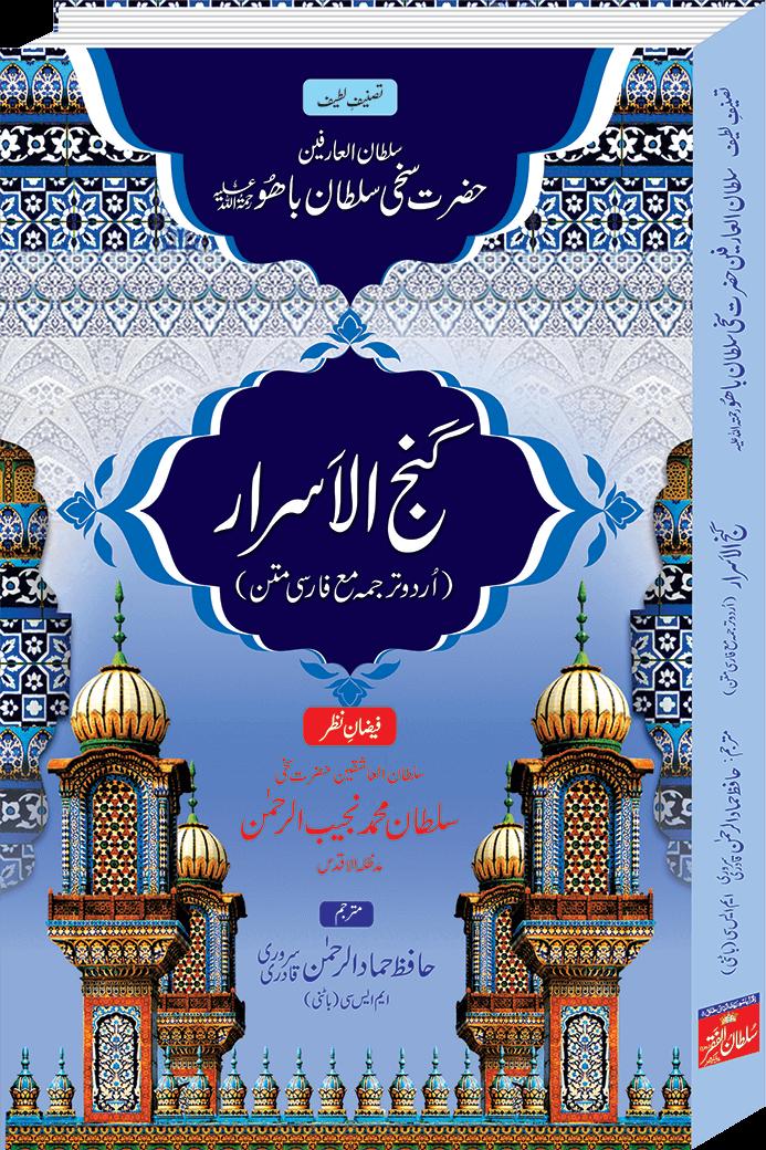 Ganj ul Asrar Urdu